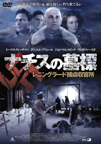 ナチスの墓標 レニングラード捕虜収容所 [DVD]