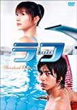 ラフ スタンダード・エディション [DVD]