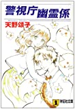 警視庁幽霊係 (祥伝社文庫 あ 26-1)