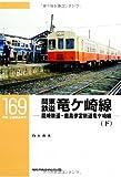 関東鉄道竜ケ崎線(下): 龍崎鉄道・鹿島参宮鉄道竜ケ崎線〔RM LIBRARY 169〕