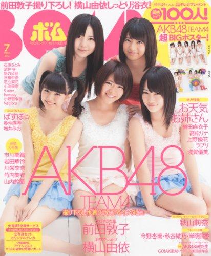 BOMB (ボム) 2012年 07月号 [雑誌]