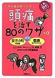 頭痛を治す80のワザ+α (これ効き!シリーズ)