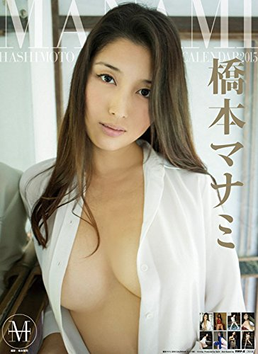橋本マナミ 2015年 カレンダー