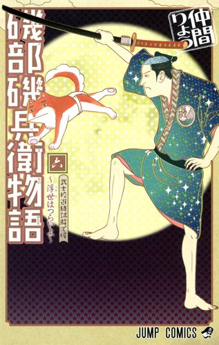 磯部磯兵衛物語〜浮世はつらいよ〜 6 (ジャンプコミックス)