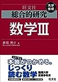 総合的研究 数学III (高校総合的研究)