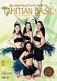 DANCE LESSON DVD Tahitian Basic[SIEE-010][DVD]