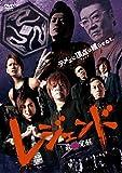 レジェンド 最凶覚醒[DVD]