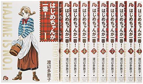 はじめちゃんが一番!  文庫版 コミック 全10巻セット (小学館文庫)