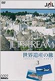 JAL ジェットストリーム「世界遺産」の旅 AROUND THE WORLD Vol.3[DVD]