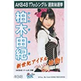 AKB4817th