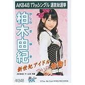 AKB48公式生写真17thシングル選抜総選挙【柏木由紀】