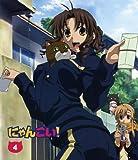 にゃんこい! 4 (Blu-ray 初回限定生産)