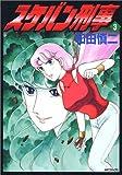 スケバン刑事 (3) (MFコミックス)