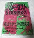 スターダスト (傑作未刊行作品集 (002))