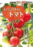 おいしくできる!  トマト (NHK出版 やさい栽培完全ガイド)