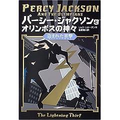 パーシー・ジャクソンとオリンポスの神々 盗まれた雷撃