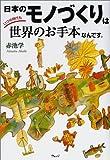 日本のモノづくりはいつの時代も世界のお手本なんです。