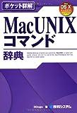 ポケット詳解 Mac UNIXコマンド辞典 (Pocket詳解)