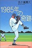 1985年の奇跡