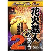 MAGICAL THE BEST 花火職人になろう2