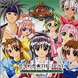 悠久幻想曲THE BEST~Selected by Characters~