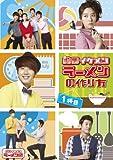 美男 〈イケメン〉 ラーメン店 イケメンラーメンの作り方 1杯目 [DVD]
