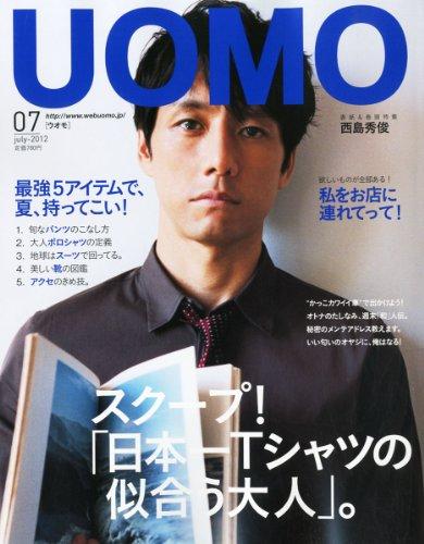 uomo (ウオモ) 2012年 07月号 [雑誌]