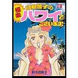 白鳥麗子の極楽ハワイでございますっ! (講談社コミックス)