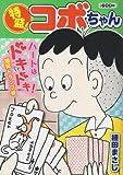 特盛!コボちゃん 14 (まんがタイムマイパルコミックス)