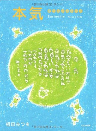 本気―書作品の英訳付き