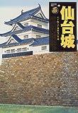 仙台城―天下睨んだ独眼竜の堅城 (歴史群像・名城シリーズ (13))
