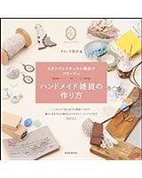 ハンドメイド雑貨の作り方 (玄光社MOOK)