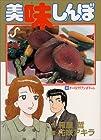 美味しんぼ 第40巻 1993-08発売