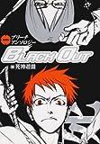 BLACK OUT 1―ブリーチアンソロジー 死神遊戯 (POEBACKS)