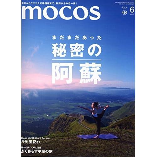 月刊モコス2015年6月号