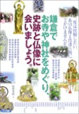 鎌倉でお寺や神社をめぐり、史跡と仏像に会いましょう。