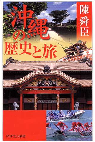 沖縄の歴史と旅