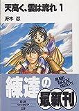 天高く、雲は流れ〈1〉 (富士見ファンタジア文庫)