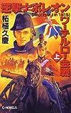 逆撃 ナポレオンワーテルロー会戦〈上〉 (C・NOVELS)