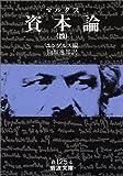 資本論 4 (4) (岩波文庫 白 125-4)