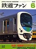 鉄道ファン 2008年 06月号 [雑誌]
