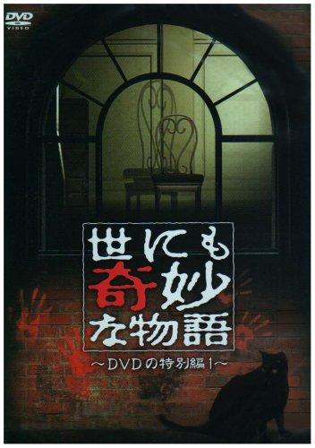 世にも奇妙な物語 DVDの特別編1
