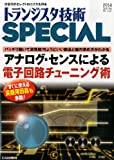 トランジスタ技術 SPECIAL (スペシャル) 2014年 04月号 [雑誌]
