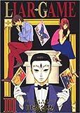 LIAR GAME (3) (ヤングジャンプ・コミックス)