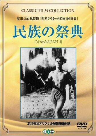 民族の祭典 (トールケース) [DVD]