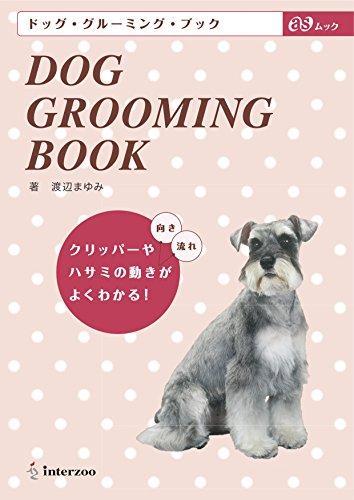 DOG GROOMING BOOK(ドッグ・グルーミング・ブック) (asムック)
