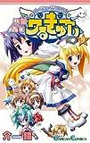 円盤皇女ワるきゅーレ 9 (ガンガンコミックス)