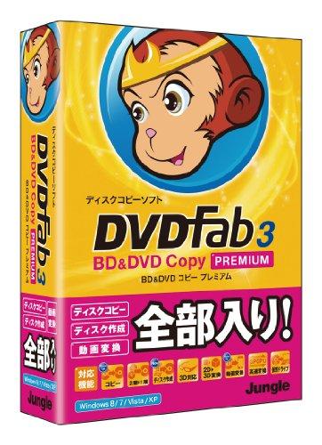 DVDFab3 BD&DVD コピープレミアム