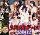 人間廃業ファイル2002