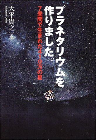 プラネタリウムを作りました。―7畳間で生まれた410万の星